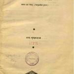 Bharat ki chitrakala by राय कृष्णदास - Rai Krishnadas