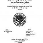 Bharat Varsh Me Laghu Uddyogo Ke Vitteeyan Ka Alochanatmak Mulyakan by डॉ एच के सिंह रीडर - Dr. H. K. Singh Reedar