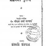 Brahamvaivart Puran by श्रीराम शर्मा आचार्य - Shri Ram Sharma Acharya