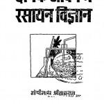 Dainik Jeevan Men Rasayan Vigyan by गोपीनाथ श्रीवास्तव - Gopinath Shrivastav
