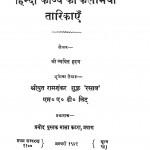 Hindi Kavya Ki Kalamayi Tarikaye  by श्री व्यथित हृदय - Shri Vyathit Hridy