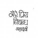 Mere Praiy Nibandh Mahadevi by श्री महादेवी वर्मा - Shri Mahadevi Verma