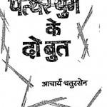 Pathar Yug Ke Do But by आचार्य चतुरसेन - Achary Chatursen