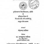 Pracheen Bharteeya Shiksha Vyavastha Avam Mahilawon Ki Shaikshanik Sthiti by मोहम्मद वाकिफ - Mohammad Waqif