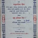 Swastya Raksha by बाबु हरिदश वैध - Babu Haridash Vedh