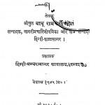 Upavas Chikitsa by बाबू रामचन्द्र वर्मा - Babu Ramchandra Verma