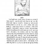 Aansu Bhari Dharti by ब्रह्मदेव - Brahmdev