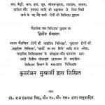 Abhinav Prakratik Chikitsa by कुलरंजन मुखार्जी - Kulranjan Mukhaarji