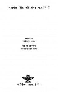 Balavant Sinh Kii Shresht Kahaaniyaa by जानकीप्रसाद - Jankiprasad