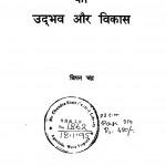 Bharat Main Arthik Rashtrabad Ka Udbhab Aur Bikas Ed. 2nd by बिपन चंद्रा - Bipan Chandra