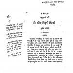 Bharat Varsh Ki  Veer Vidushi Striya by लालताप्रसाद शर्मा - Laltaprasad Sharma