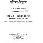 Bhartiya Vastu Shastra Pratima Vigyan by डॉ द्विजेन्द्र नाथ शुक्ल - Dr. Dwijendra Nath Shukl