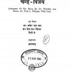 Chandra Vijay by Dr. Fred El. Vihpal - डॉ. फ्रेड एल विह्पलDr. V.V. Bran - डॉ. वी.वी. ब्रान