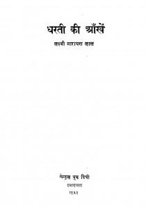 Dharti Ki Aankhen by डॉ. लक्ष्मी नारायण लाल - Dr. Lakshmi Narayan Lal