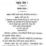 Durga Das by नाथूराम प्रेमी - Nathuram Premi