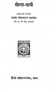 Gorakh Bani by डॉ पीताम्बर - dr Pitambar
