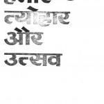 Hamare Tyohar Aur Utsav by प्रकाश नारायण नाटाणी - Prakash Narayan Natani