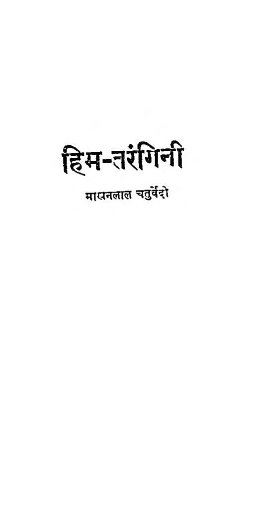 Book Image : हिम तरंगिनी - Him Tarangini