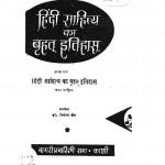 Hindi Sahitya Ka Vehat Etihas by निर्मला जैन -Nirmla Jain