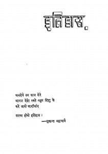 Itihas by सुकान्स भट्टाचार्य - Sukans Bhattachrya