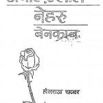 Jawahar Lal Neharu Benakab by हंसराज रहबर - Hansraj Rahabar