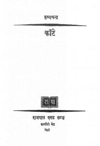 Kaante by कृष्णचंद्र - Krishnachandra