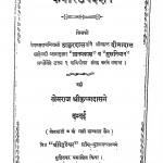 Kabir Updesh by खेमराज श्री कृष्णदास - Khemraj Shri Krishnadas