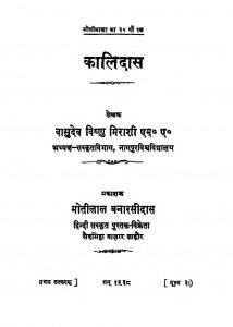 Kalidas by वासुदेव विष्णु मिराशी - Vasudev Vishnu Mirashi