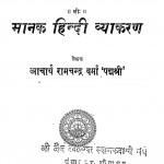 Manak Hindi Vyakaran by रामचन्द्र वर्मा - Ramchandra Verma