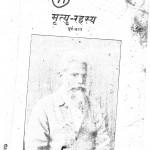 Mrutyu Rahasya Part1 by श्री नारायण स्वामी - Shree Narayan Swami