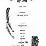 Nai Dhara by shree ramvriksh bainipuri