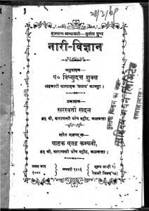 Nari Vijgyan by पं. विष्णुदन्त शुक्ल - Pt. Vishnudant Shukla