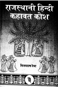 Rajasthani Hindi Kahavat Kosh  by विजयदान देथा - Vijaydan Detha