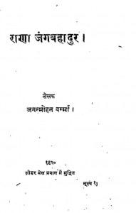 Rana Jung Bahadur by जगन्मोहन वर्मा - Jagnmohan Varma