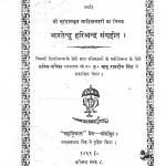 Sahitya Lahari Satik by भारतेन्दु हरिचन्द्र - Bharatendru Harichandra