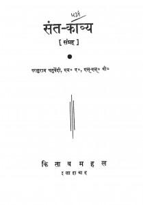 Sant Kaavya by आचार्य परशुराम चतुर्वेदी - Acharya Parshuram Chaturvedi