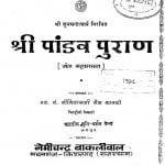 Shri Pandav Puran by श्री निवासजी जैन शास्त्री - Shri Nivasji Jain Shastri