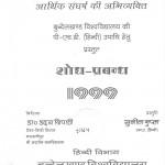 Swatantrayotter Hindi Kahaniyon Me Arthik Sangharsh ki abhivyakti  by सुनीता गुप्ता - Sunita Gupta