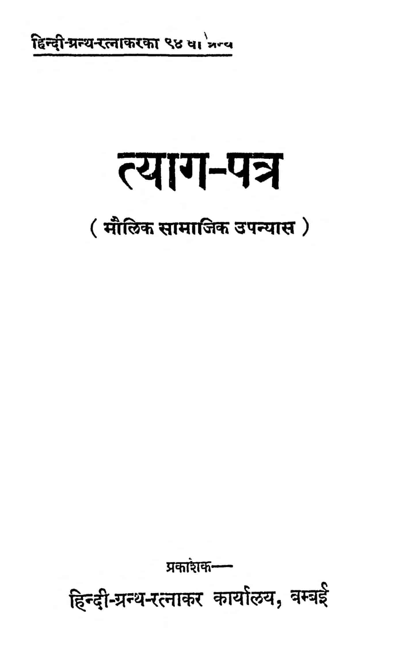 Book Image : त्याग - पत्र  - Tyag-patra