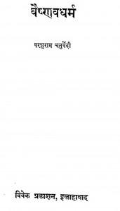 Vaishnav Dharm by परशुराम चतुर्वेदी - Parashuram Chaturvedi