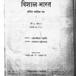 Vishal Bharat by पं. बनारसीदास - Pandit Banarsidasरामानन्द चट्टोपाध्याय - Ramanand Chttopadhyay