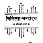 1008 Chikitsa-chandroday Vol-5   by बाबू हरिदास वैध - Babu Haridas Vaidhya