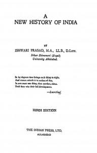 A New History Of India by ईश्वरी प्रसाद - Ishwari Prasad