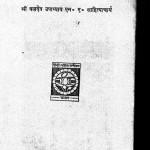 Aacharya Sayarn Aur Madhav by बलदेव उपाध्याय - Baldev upadhayay