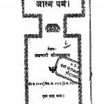 Atm Dharm by ब्रह्मचारी शीतल प्रसाद - Brahmachari Shital Prasad