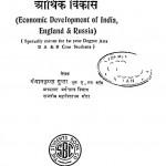 Bharat Ingland Aur Rus ka Arthik Vikas by गोपालकृष्ण गुप्ता - Gopalkrishna Gupta