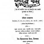Bharatiya Sammpati Shastra by Pran Nath Vidhyalankar - प्राण नाथ विद्यालंकार