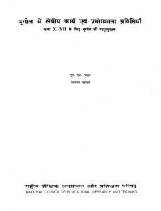 Bhugol Me Kshetriya Kary Evm Pryogshala Prvidhiyan by असलम महमूद - Aslam Mehmoodएल. एस. भट्ट - L. S. Bhatt