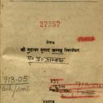 Bihar ke dershneya sthan by श्री गदाधर प्रसाद अम्बष्ठ विद्यालंकार - Shri Gadadhar Prasad Ambashth Vidyalankar
