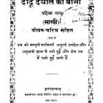 Daadu Dayaal Kii Baanii   Pahilaa Bhaag by दादू दयाल - Dadu Dayal